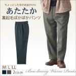 シニアファッションメンズ 暖かいズボンの人気ランキング