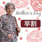 母の日に贈りたいシニアファッション、早割が便利でお得