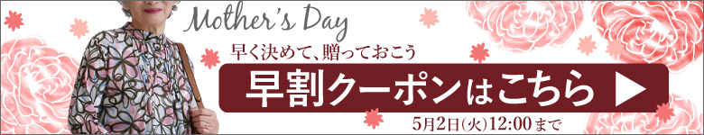 17mothersday_coupony