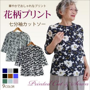 プリント七分袖カットソー 日本製