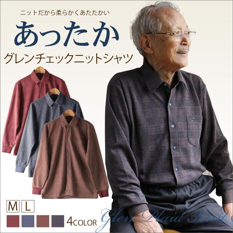 紳士 グレンチェックニットシャツ