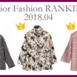 シニアファッションメンズ・レディース4月の人気ランキング