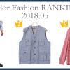 シニアファッションメンズ・レディース5月の人気ランキング