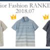 シニアファッションメンズ・レディース7月の人気ランキング