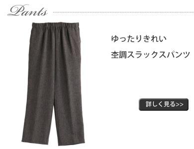 ゆったりきれい杢調スラックスパンツ