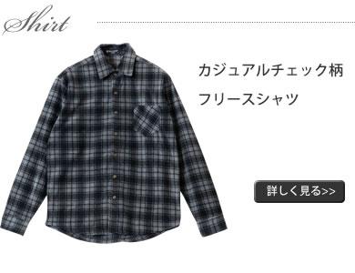 カジュアルチェック柄フリースシャツ