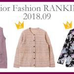 シニアファッションメンズ・レディース9月の人気ランキング