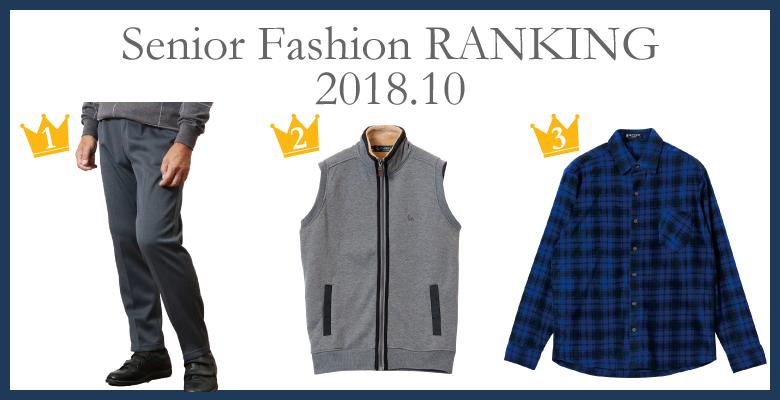 ranking_m1810