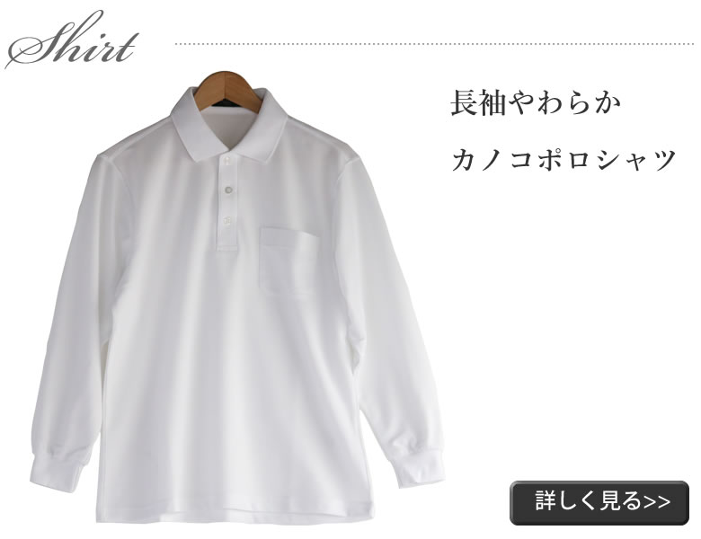 紳士 長袖やわらかカノコポロシャツ
