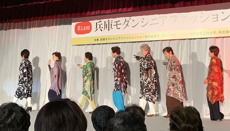 兵庫モダンシニアファッションショー
