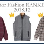 シニアファッションメンズ・レディース12月の人気ランキング