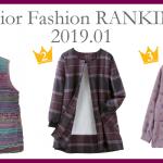 シニアファッションメンズ・レディース1月の人気ランキング