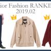 シニアファッションメンズ・レディース2月の人気ランキング