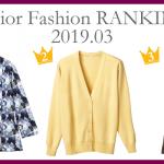 シニアファッションメンズ・レディース3月の人気ランキング