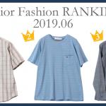 シニアファッションメンズ・レディース6月の人気ランキング
