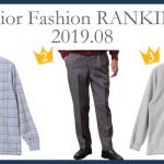 シニアファッションメンズ・レディース8月の人気ランキング