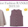 シニアファッションメンズ・レディース10月の人気ランキング