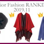 シニアファッションメンズ・レディース11月の人気ランキング