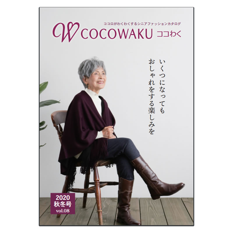 シニアファッションカタログcocowakuココわく