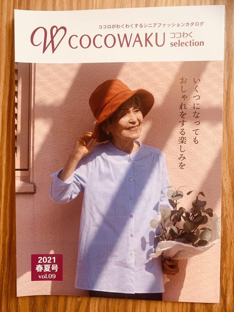 シニアファッションカタログ