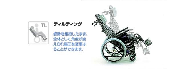 ティルト車椅子