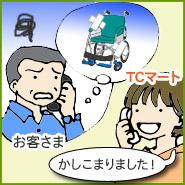 車椅子修理