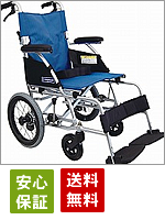 軽量介助式車椅子