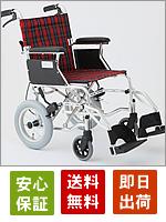 軽量介助用車椅子