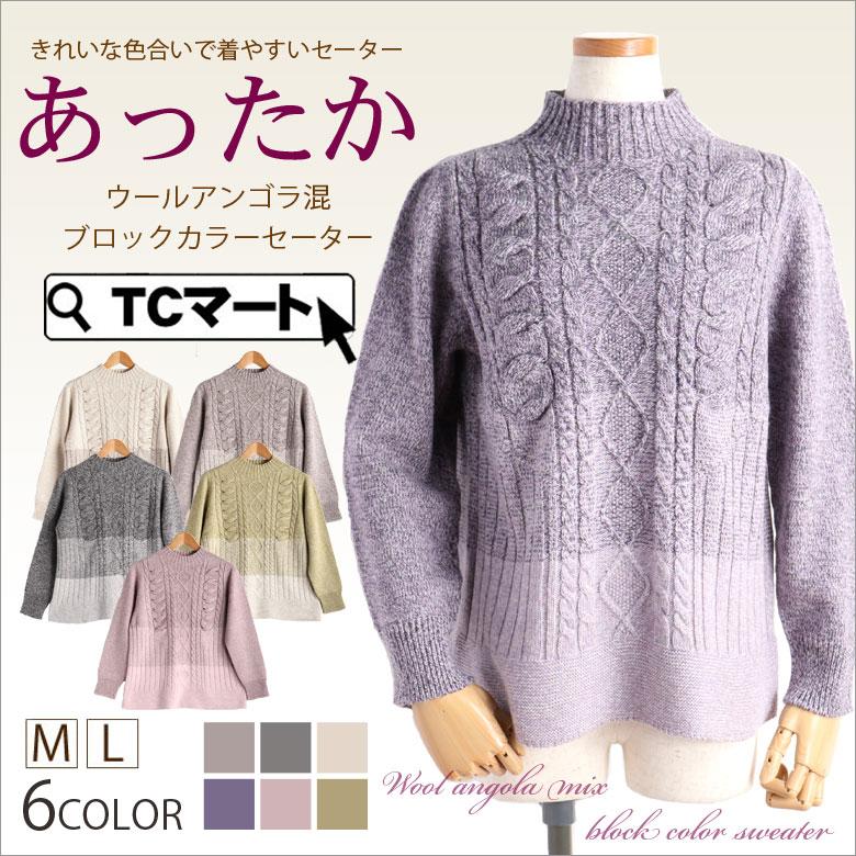 ウールアンゴラ混ブロックカラーセーター