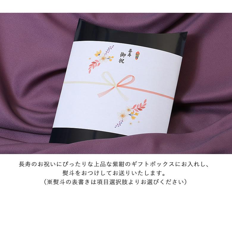 喜寿・古希の長寿祝いにおすすめ お花モチーフポケット付きベスト