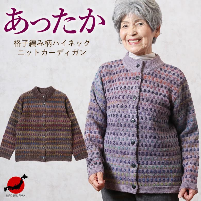 格子編み柄ハイネックニットカーディガン