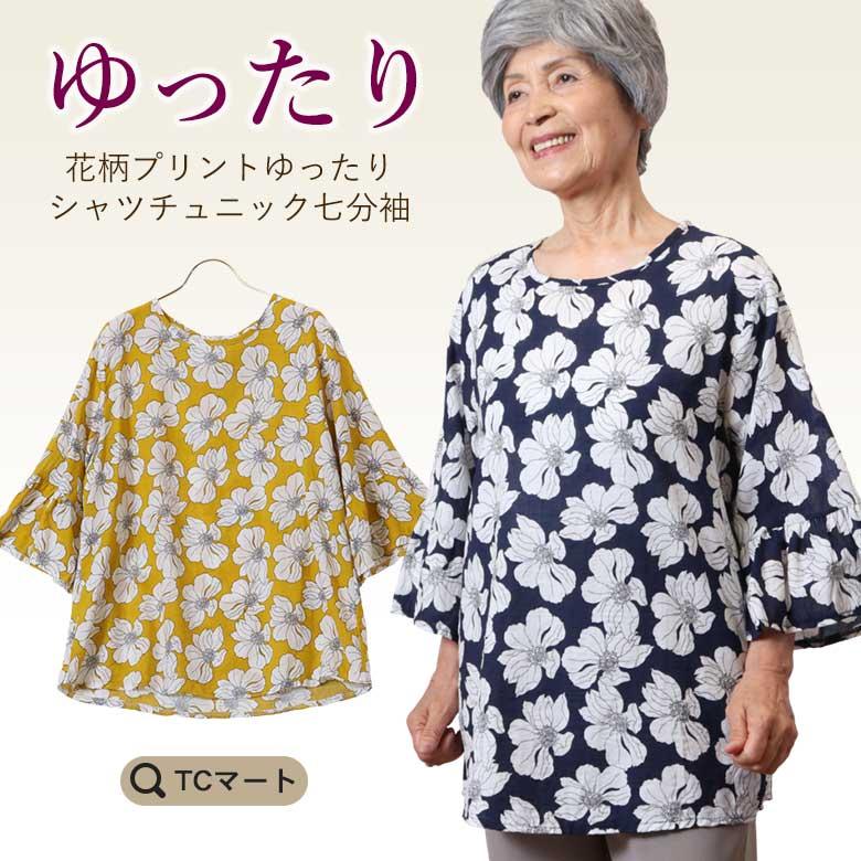 花柄プリントゆったりシャツチュニック七分袖