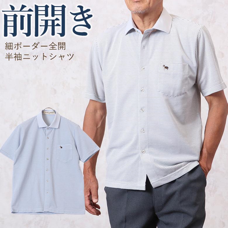 細ボーダー全開半袖ニットシャツ
