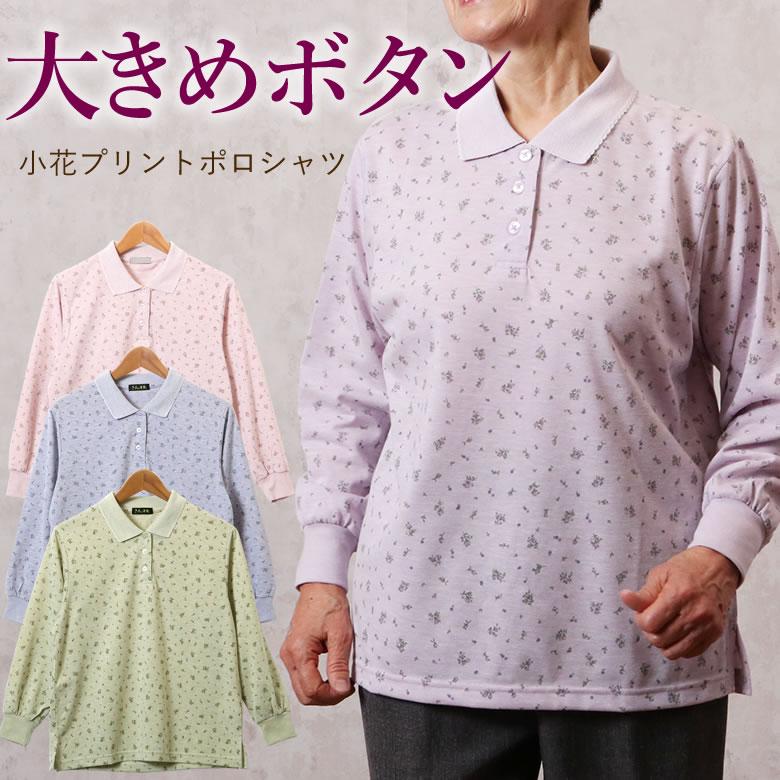 小花プリントポロシャツ