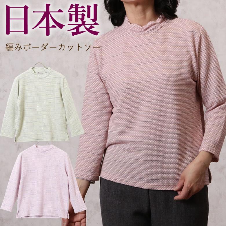 編みボーダーカットソー
