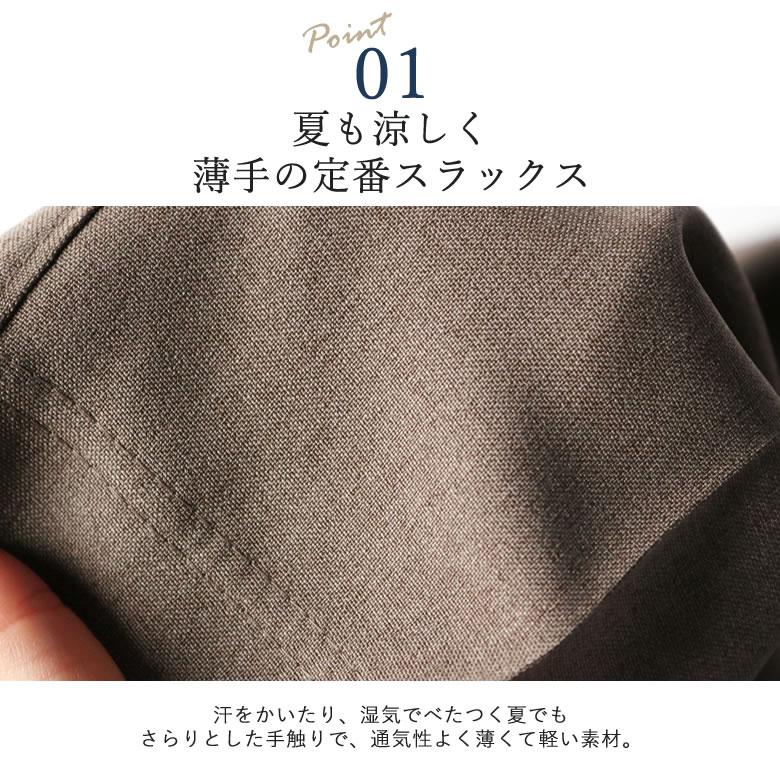 紳士 夏素材 後ろポケット付スラックスパンツ 股下65cm