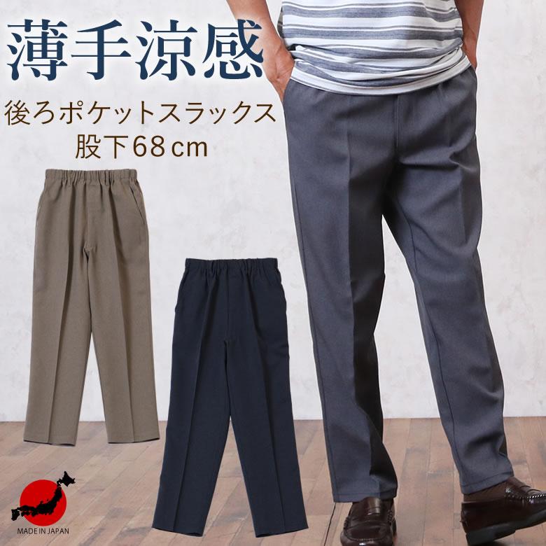 紳士 夏素材 後ろポケット付スラックスパンツ 股下68cm