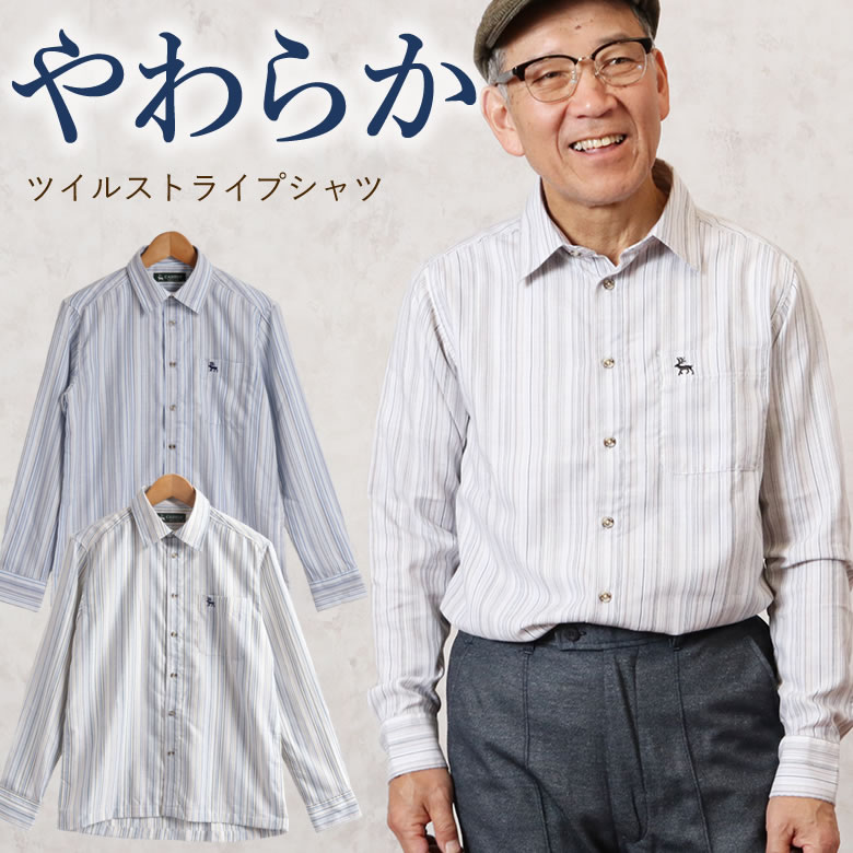ツイルストライプシャツ