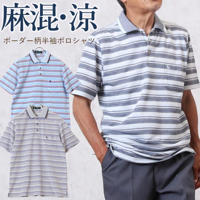 ボーダー柄半袖ポロシャツ