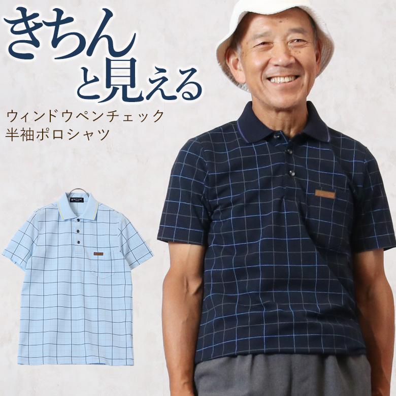 ウィンドウペンチェック半袖ポロシャツ