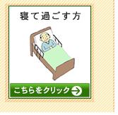 寝て過ごす方