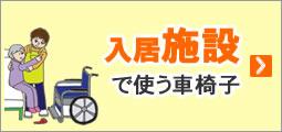 施設内で便利な車椅子