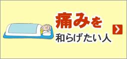 床ずれ防止用品