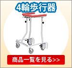 4輪歩行器